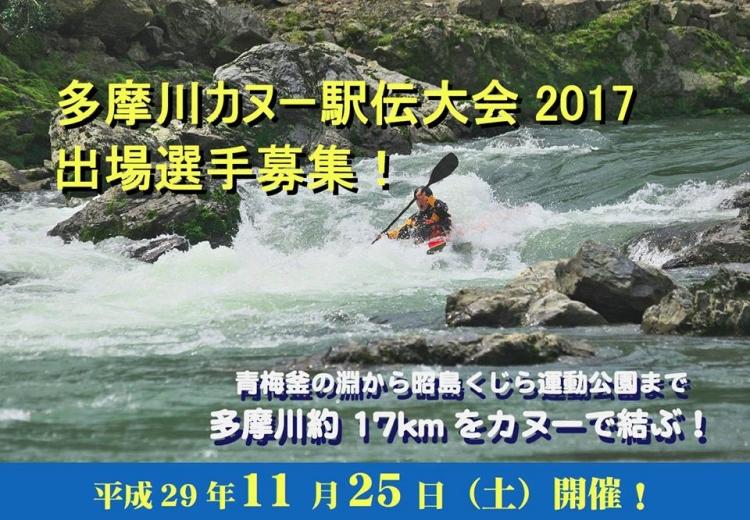 多摩川カヌー駅伝大会2017
