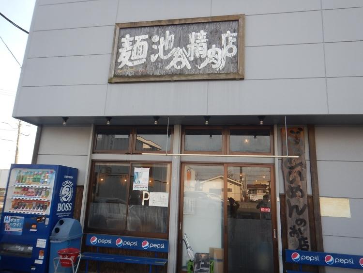 つけそば専門店(池谷精肉店)