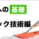 カヤック技術編 連載記事アーカイブ