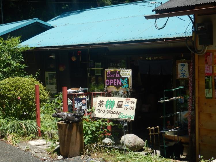 奥多摩むかし道にある寛ぎの空間(茶屋榊)