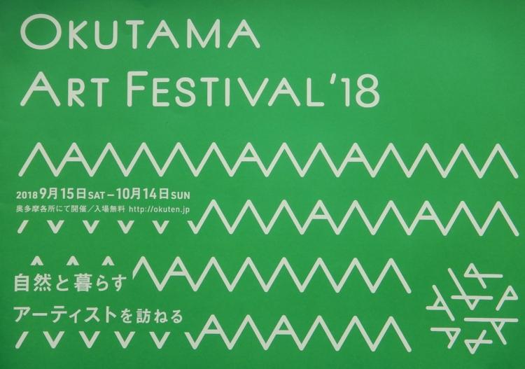 おくてん OKUTAMA ART FESTIVAL'2018 始まります