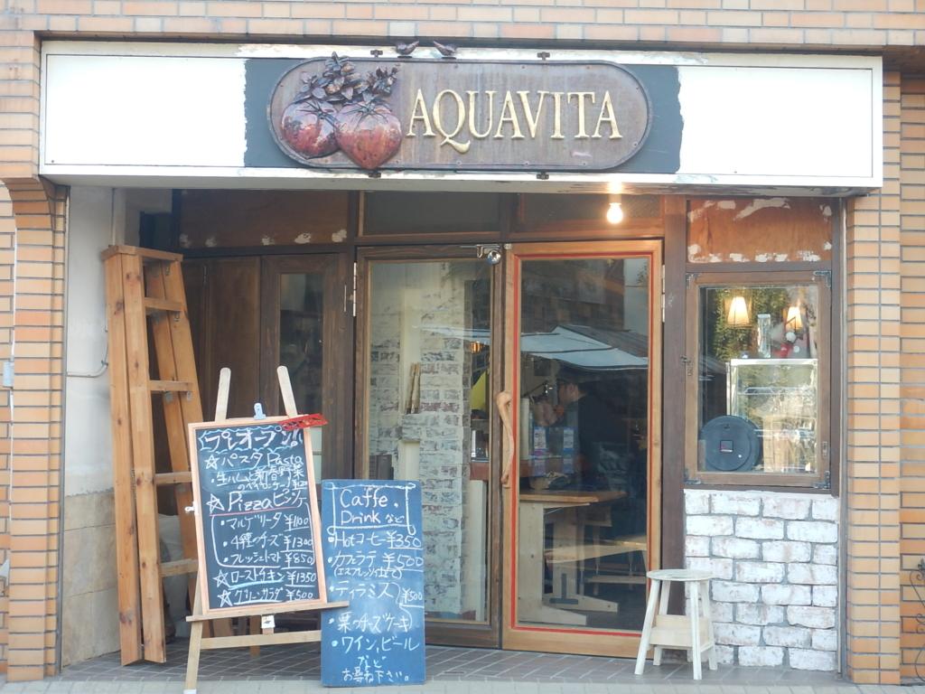 AQUAVITA羽村店プレオープン
