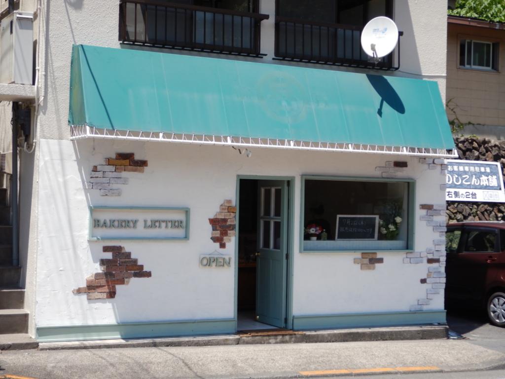 御嶽駅前に小さなベーカリー開店(bakery Letter)