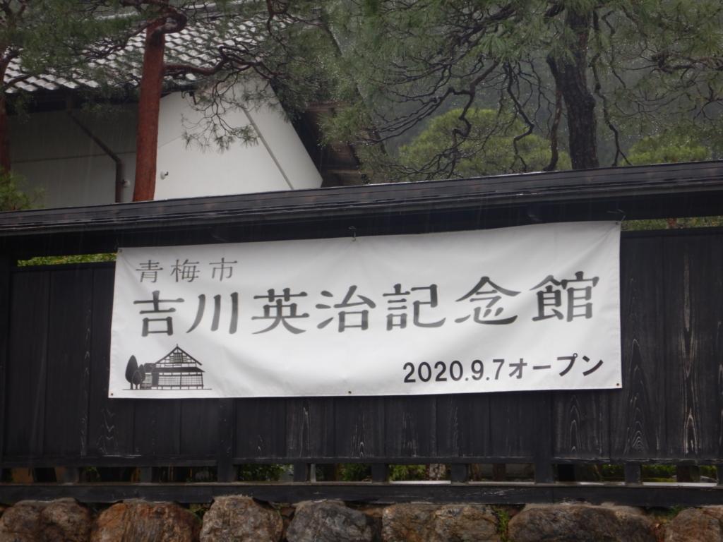 吉川英治記念館再開しました